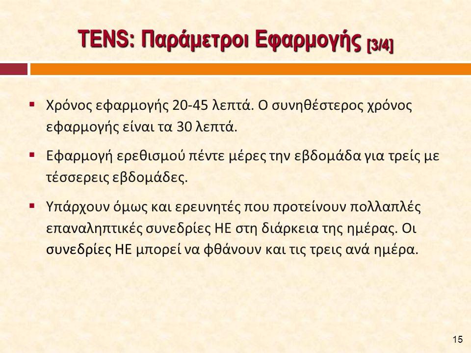 ΤENS: Παράμετροι Εφαρμογής [4/4]